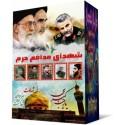 مدافعان حرم - سردار سلیمانی - سری اول