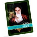طرح لايه باز امام خمینی - سری اول